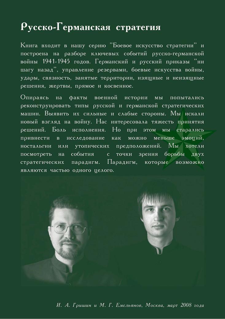 И.А. Гришин, М.Г. Емельянов Русско-Германская стратегия