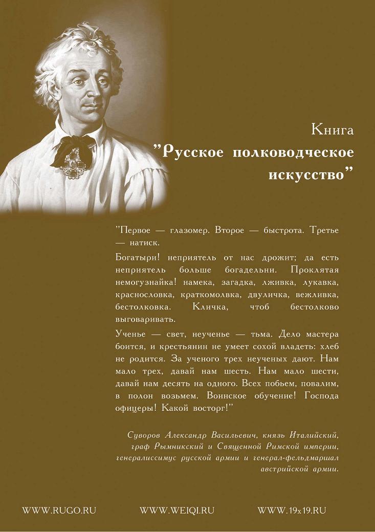 И.А. Гришин, М.Г. Емельянов Русское полководческое искусство