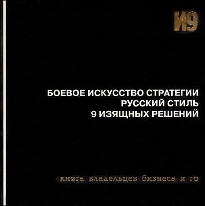 Гришин И., Донсков Д., Емельянов М. Боевое искусство стратегии. Русский стиль. 9 изящных решений